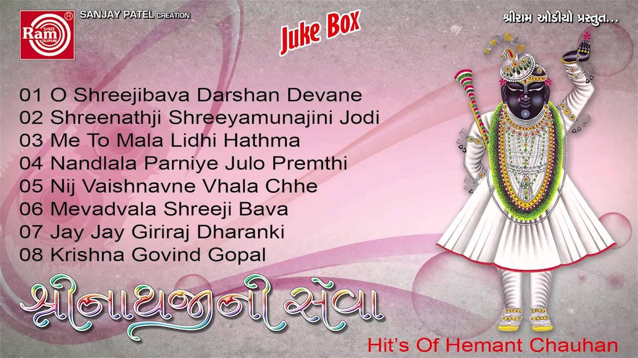 Mara Ghat Ma Birajta Shrinathji Krishna Bhajan Full Lyrics