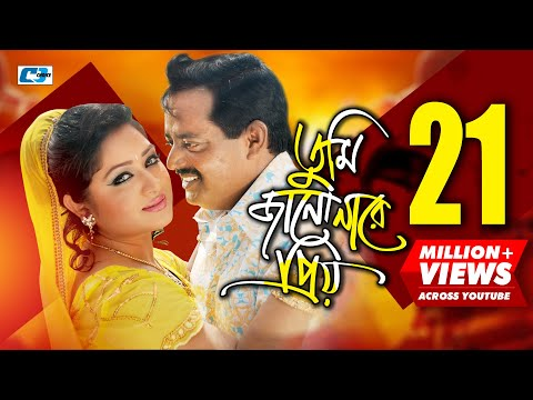 tumi-jano-nare-priyo-|-dipjol-|-reshi-|-bangla-movie-song-|-andrew-kishore-|-konok-chapa