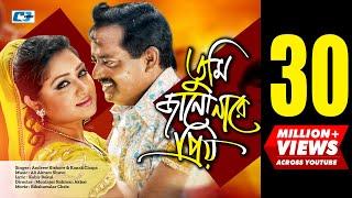 Tumi Jano Nare Priyo | Dipjol & Reshi | Bangla Movie Song HD | Andrew Kishore & Konok Chapa