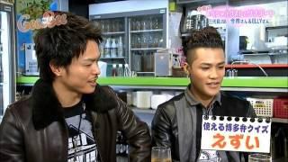 2013年福岡ローカルテレビ出演 三代目J Soul Brothers 今市隆二 E...