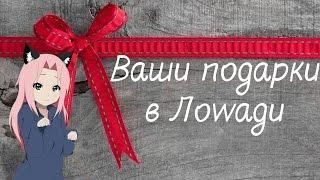☆Ваши подарки в Лоwади☆