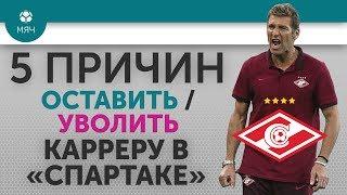 """5 ПРИЧИН Оставить / Уволить Карреру в """"Спартаке"""""""