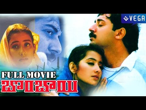 Bombay Full Length Telugu Movie || Super Hit Movie