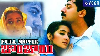 Bombay Full Length Telugu Movie    Super Hit Movie