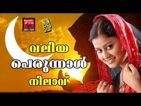 വലിയ പെരുന്നാൾ നിലാവ് # Malayalam Mappila Songs 2017 # Mappila Pattukal Old # Valiya Perunnal 2017