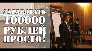 100000 руб. на рассылке писем по email. Заработок в интернете с нуля.
