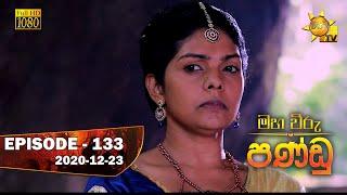 Maha Viru Pandu | Episode 133 | 2020-12-23 Thumbnail