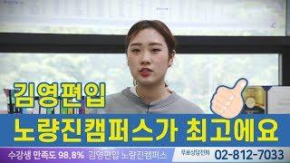 [김영편입 노량진캠퍼스…