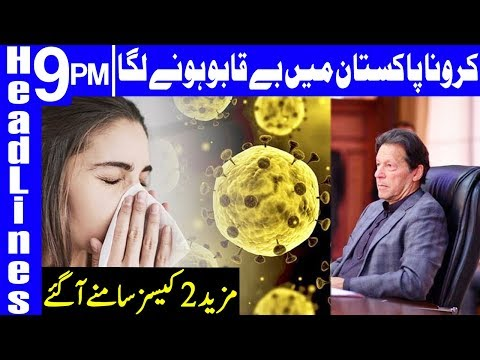 Coronavirus is Getting out of Control in Pakistan | Headlines & Bulletin 9 PM | 10 March 2020 |Dunya