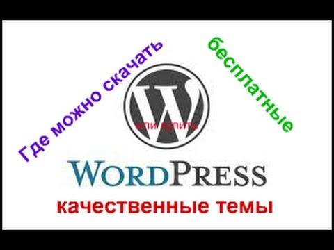 Где скачать тему для Wordpress? (Бесплатные темы для wordpress)