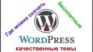 видео Разработка сайта с темой для Wordpress от Гудвина