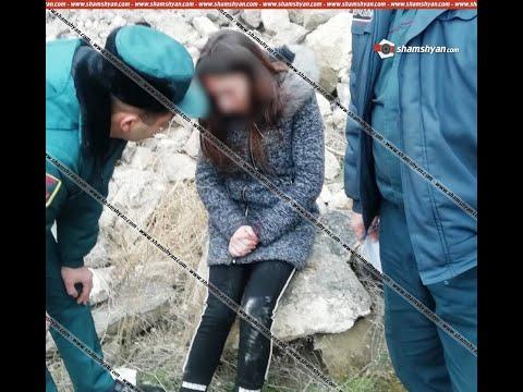 Արտակարգ դեպք. 21-ամյա աղջիկը բարձրությունից ցած է նետվել․ բարեբախտաբար նա չի տուժել