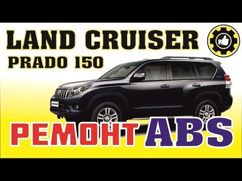 Toyota Land Cruiser Prado 150. Не работает ABS. (#AvtoservisNikitin)