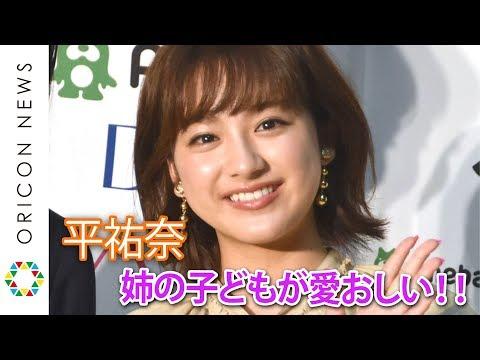 平祐奈、姉の第2子を心待ち「本当に愛おしい」『2020 MISS TEEN JAPAN 開催決定記者会見』