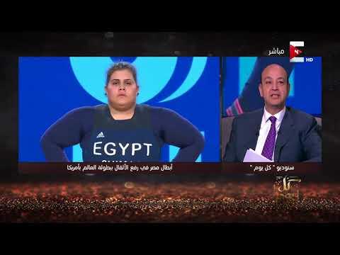 شيماء خلف لـ كل يوم: للأسف في مصر في تفرقة بين كرة القدم ورفع الأثقال  - 23:20-2017 / 12 / 12