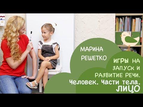Вопрос: Как развить речь и языковые навыки ребенка с помощью игры и ежедневных занятий?