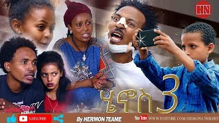 HDMONA - Part 3 - ሄኖስ ብ ሄርሞን ጠዓመ  Henos by Hermon Teame - New Eritrean Comedy 2019