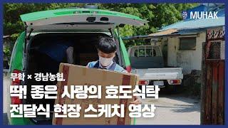 무학 × 경남농협, 딱…