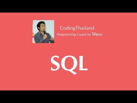SQL ตอนที่ 1 ฐานข้อมูลเบื้องต้น