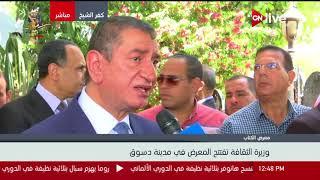 لقاء خاص لـ ONLIVE مع ل. السيد نصر محافظ كفر الشيخ خلال افتتاح معرض الكتاب في مدينة دسوق