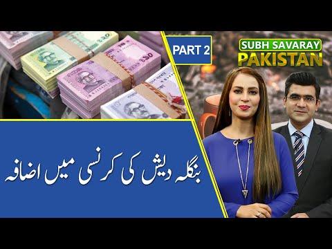 Subh Savaray Pakistan | Development in Bangladesh raises its currency | 29 September 2020 | 92NewsHD