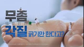 무좀으로 인한 각질 긁기만 한다고? | 2020 터비뉴겔 광고
