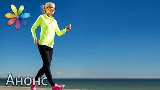Секреты правильной ходьбы, которые помогут похудеть! – Все буде добре. Анонс. Смотрите 25.10