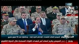 السيسي لأهالى الشهداء: أولادكم أشرف أولاد .. وحافظوا على 90 مليون مصرى!