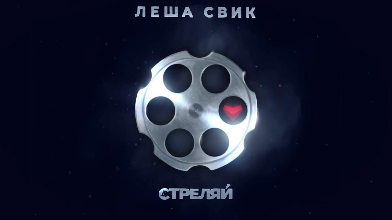 Леша Свик - Стреляй   Official Audio