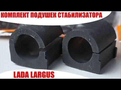 Подушка стабилизатора Lada Largus, Renault Logan, Renault Sandero, СЭВИ