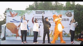 2019 Firefox 公益路跑活動花絮 / 2019 Firefox Run Post-event Video
