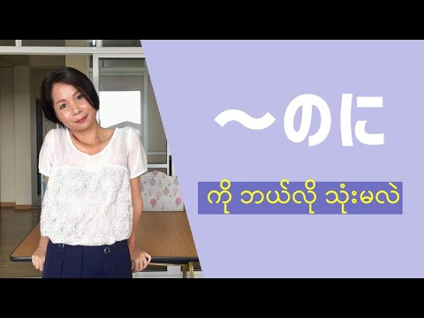 ~のに (japanese Grammar) [MM Biz]Japanese Language In Myanmar