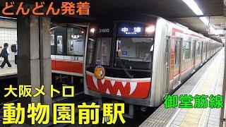 大阪メトロ御堂筋線・動物園前駅