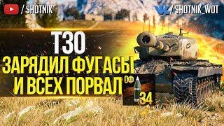 Т30 - ЗАРЯДИЛ ФУГАСЫ И ВСЕХ ПОРВАЛ!