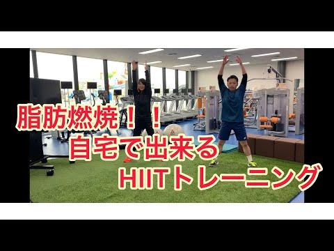【福山市】#2【トレーニング】脂肪燃焼!自宅で出来るHIITトレーニング