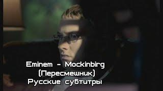 Eminem - Mockingbird(Пересмешник) (live) (Short Version) (Русские субтитры/перевод/rus sub/рус суб)