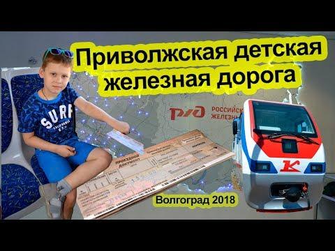Приволжская детская железная дорога / Волгоград 2018