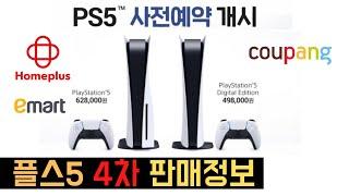 플스5 4차 사전예약 소식!! : 쿠팡 / 홈플러스