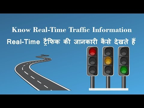 How to Know  Real-Time Traffic Information On Google Map - हिंदी/اردو