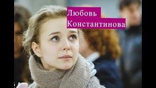 Константинова Любовь ЛИЧНАЯ ЖИЗНЬ сериал Наживка для ангела