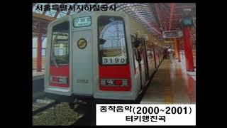 서울특별시지하철공사 2000~2001년 종착 음악(원본) - 터키행진곡