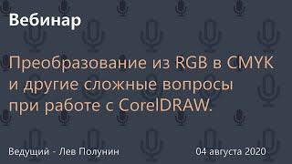 Преобразование из RGB в CMYK и другие сложные вопросы при работе с CorelDRAW.