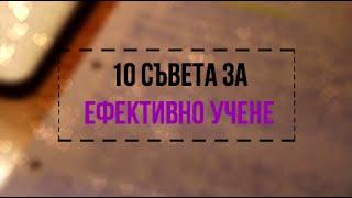 10 СЪВЕТА ЗА ЕФЕКТИВНО УЧЕНЕ