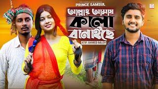 আল্লাহ্ আমায় কালা বানাইছে 😩Allah Amy Kala Banaise   Atif Ahmed Niloy   Sobuj & Jitu   New Song 2020