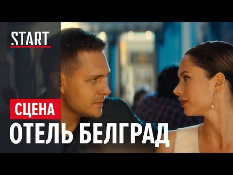 «Отель Белград» - эксклюзивный отрывок из Фильма!