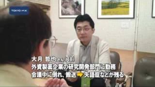 TOKYO MX NEWS 2009/06/09 放送.
