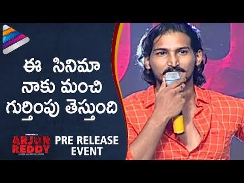 Actor Amit Speech | Arjun Reddy Movie Pre Release Event | Vijay Deverakonda | Shalini | #ArjunReddy
