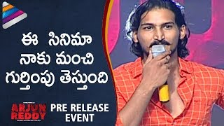 Actor Amit Speech | Arjun Reddy Movie Pre Release Event | Vijay Deverakonda | Shalini | #ArjunReddy