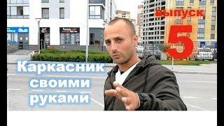 Каркасник своими руками. 5-й выпуск!