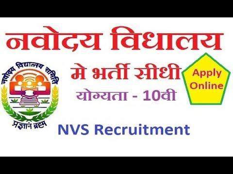 NVS Recruitment 2017 Notification || Apply Online